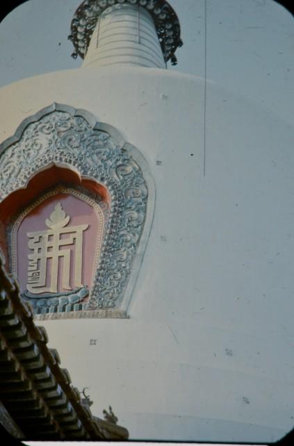 Фрагмент от Бялата пагода край Пекин, строена от внука на Чингиз хан - Кубилай