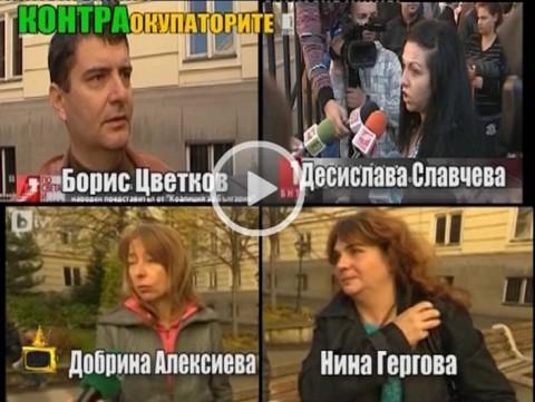 Контраокупаторите Борис Цветков, Десислава Славчева, Добрина Алексиева и Нина Гергова