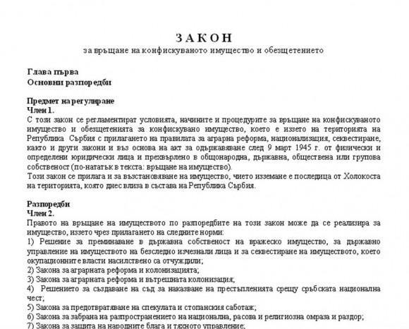 Текст на Закона в превод на български език