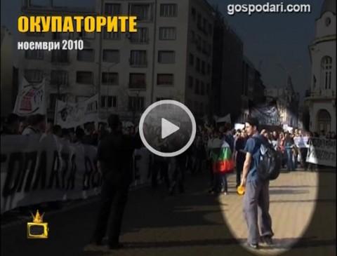 Студентът като участник в протест срещу правителството на ГЕРБ през 2010 г.