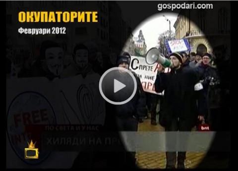 Студентът Ивайло Динев като активен участник в протестите срещу АКТА, 2012 г.
