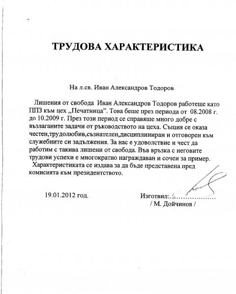 Трудова характеристика на Иван Тодоров, издадена, за да му послужи пред Комисията по помилването към Президентството.