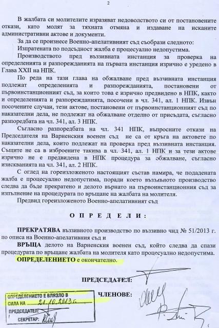 Определение на Военно-апелативния съд, 2 стр.