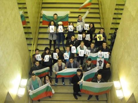 Подкрепа от Аахен, Германия