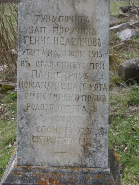 Надгробен камък от с. Божица, Босилеградско, на зап. поручик от 2-ри Искърски полк, убит през 2013 г.