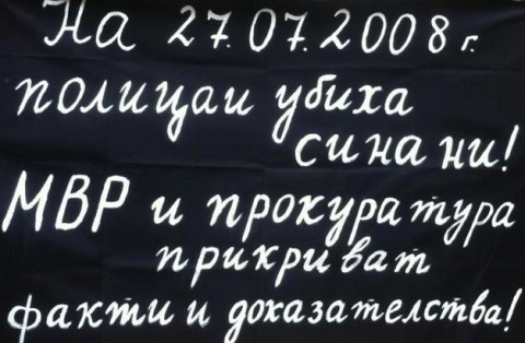 Този надпис Светла Димитрова е сложила вместо снимка на профила си в социалната мрежа Фейсбук.