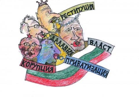 Карикатура: Краси Петров, Daniivanov.blogspot.com