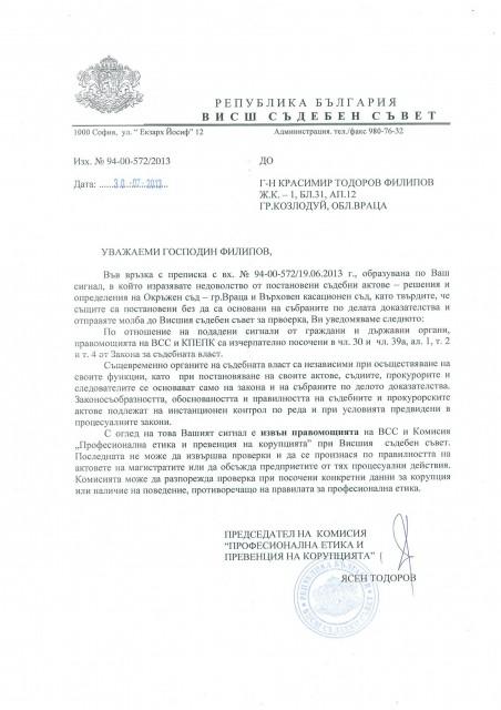 Отговор на Комисията професионална етика и превенция на корупцията при ВСС