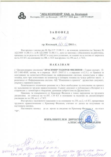 Заповедта за уволнение на К. Филипов