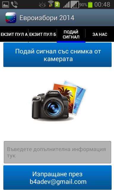 Screenshot_2014-05-20-00-48-36