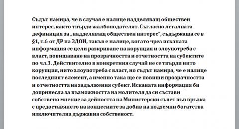 Факсимиле от решението на съда за Милко Балдасаров