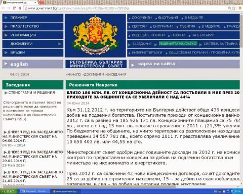 http://www.government.bg/cgi-bin/e-cms/vis/vis.pl?s=001&p=0228&n=5953&g