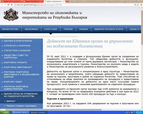 http://www.mi.government.bg/bg/pages/about-ubgur-105.html