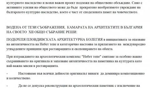 Част от Декларацията на КАБ