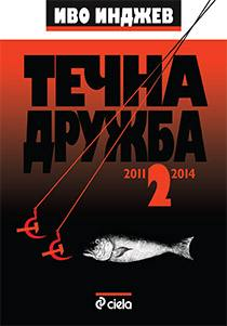 techna_drujba2