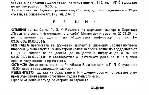 Заключителен текст от Решението на съда по жалбата на Павлина Карабоюкова