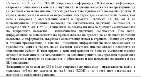 Из текста на решение № /18.07.2014 г., в което става дума за това, че даването на информация за концесионните договори е в обществен интерес.