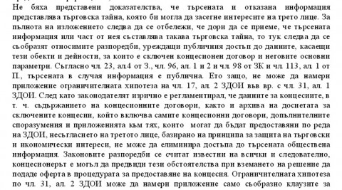Из текста на същото съдийство решение, в което пише, че не е била предоставена