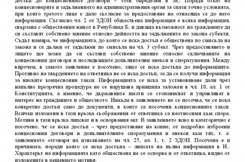 Част от текста на решението съдия Николова по жалбата на Мария