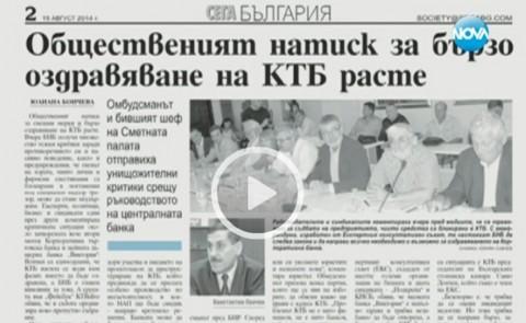 Кадър от предаването с показани заглавия на вестникарски публикации по темата КТБ.