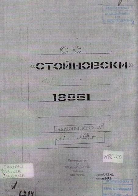 """Корицата на папката от прочистеното досие на секретен сътрудник """"СТОЙНОВСКИ"""", каквото е било агентурното име на Стати Статев. Източник: comdos."""