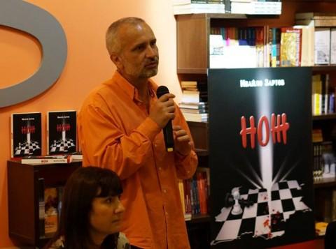 Ивайло Зартов на премиерата на своята книга