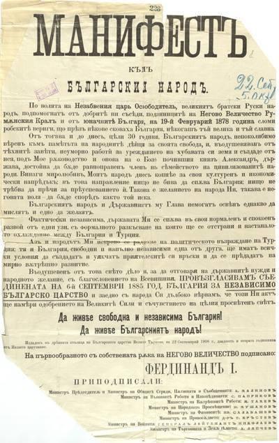 Манифестът, с който е била обявена Независимостта на България