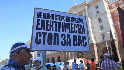 Плакат от протест срещу твърде високите за българския стандарт на живот цени на тока, организиран преди две години. Снимка: btvnews.bg