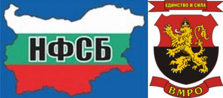 NFSB_VMRO_logo