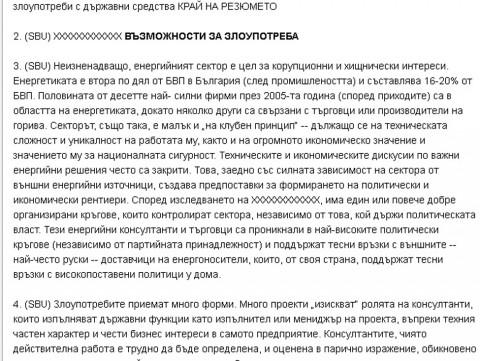 Част от грама на американското посолство в София, извадена на светло от Уикилийкс, и публикувана в balkanleaks.eu и www.bivol.bg