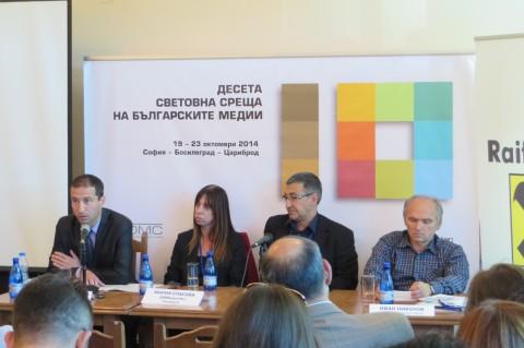 Момент от втория ден на Десетата медийна среща, който се проведе в Босилеград.