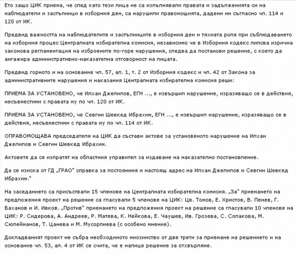 Решение № 605-ЕП/19.06.2014 г.