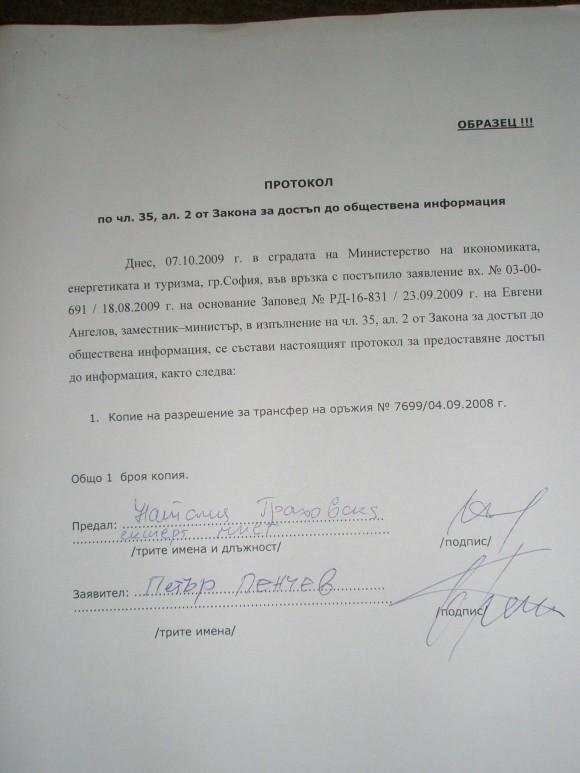 2. Приемо-предавателен протокол по ЗДОИ от 07.10.2009 г.