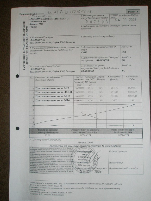 3. Разрешение за трансфер на оръжия от МИЕТ № 7699 от 04.09.2008 г.