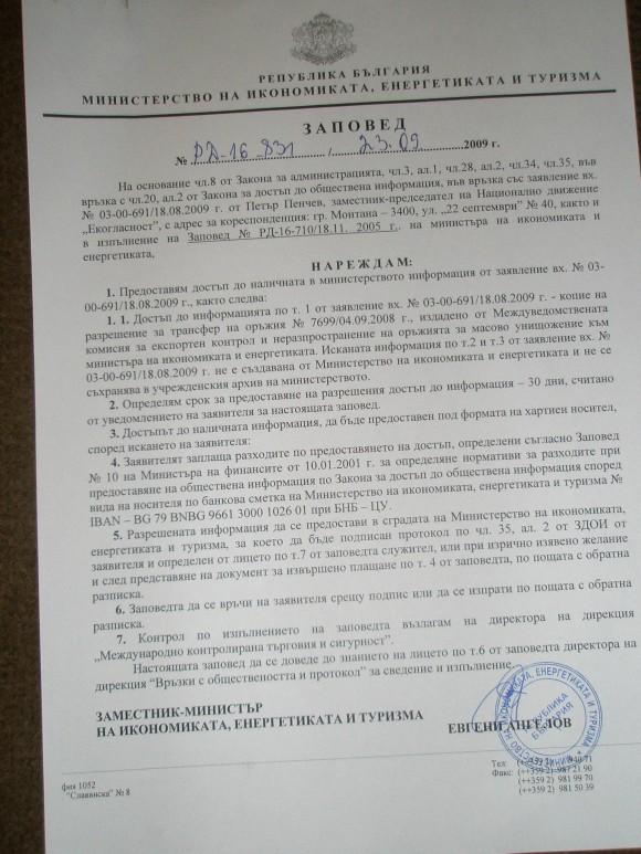 Заповед на МИЕТ № РД-16-831 от 23.09.2009 г.