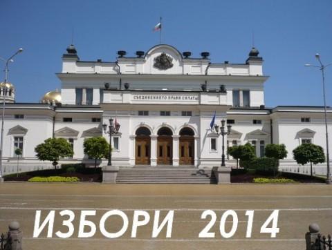parlament2014