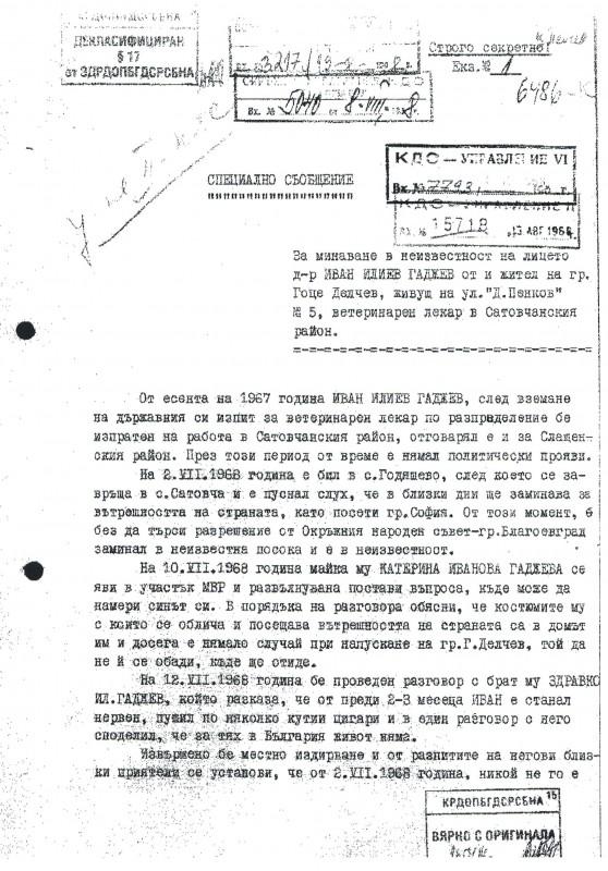 Gadjev_dosie_003