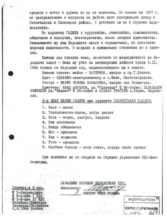 Gadjev_dosie_005