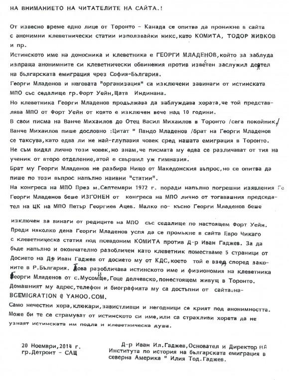 Gadjev_dosie_007