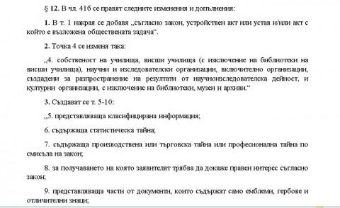 Параграф 12 от законопроекта, в който са заложени допълни точки, част от които могат да се превърнат в клопки за отказ от обществено значима информация.