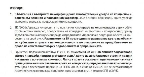 Факсимиле на абзаци от доклада на БОРКОР