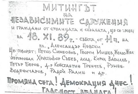 Обява за първия свободен митинг на 18 ноември. Снимка: Петко Симеонов, omda.bg