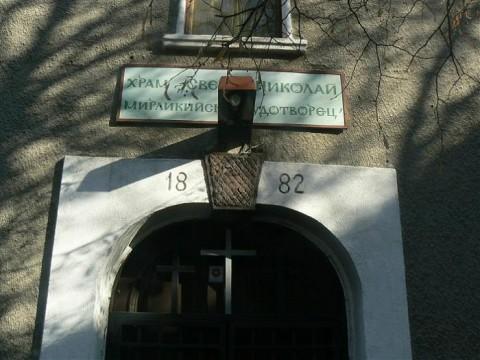 """Входът на храма """"Св. Николай Мирликийски"""" в София, която е от по-късен период. Под днешния храм са основите на средновековна черква със същото име. Снимка: wikimapia.org"""