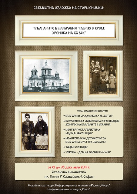 Sofia-Plakat