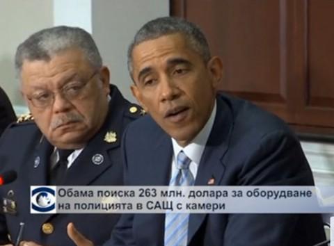 Обама призова за допълнителни средства за полицията. Снимка: Скрийшот от видео на ТВ Европа