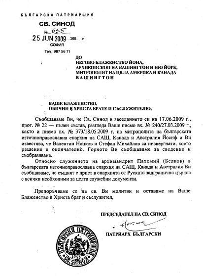 Приложение 5 - писмо на Св. Синод на БПЦ до архиепископ Йона, 25.06.2009 г.