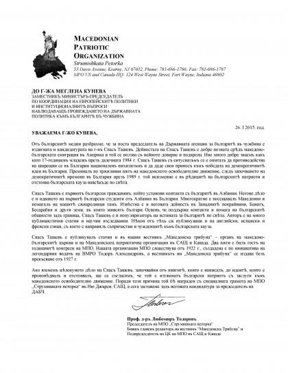 108 MPO_SP_USA_recom_Tashev_2015-page-001