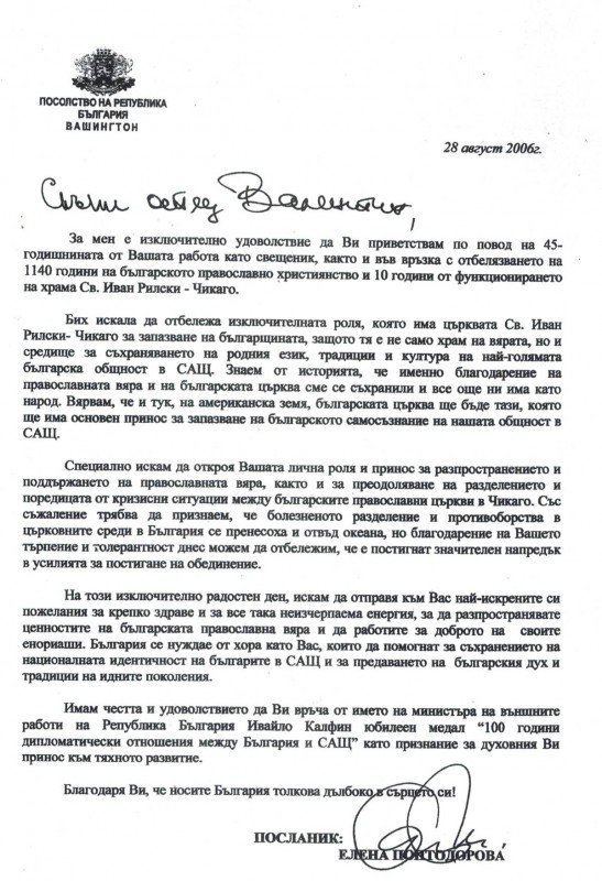 CCI01112015_2006poslanik