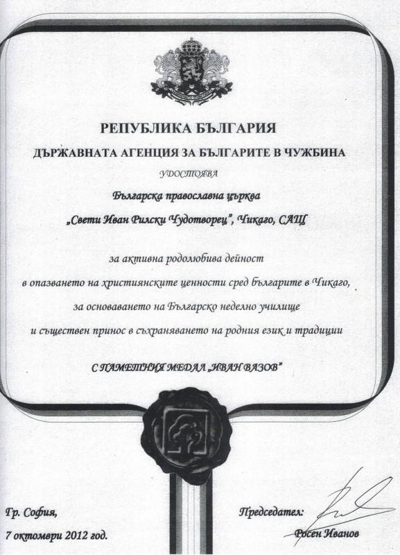 CCI01112015_2012dabch