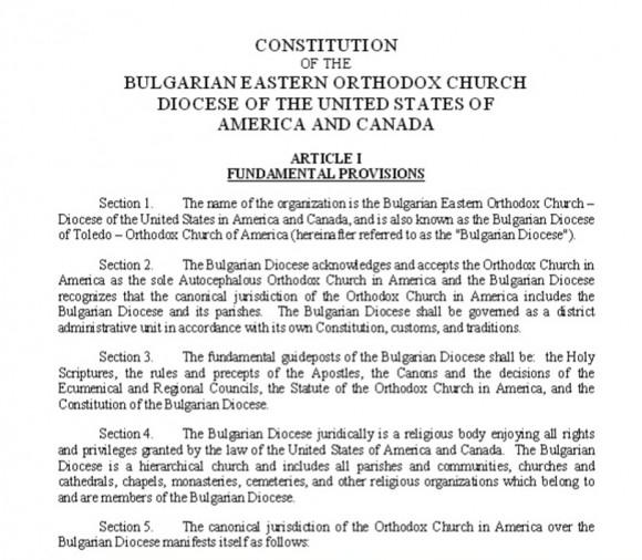 Факсимиле от началото на новия устав